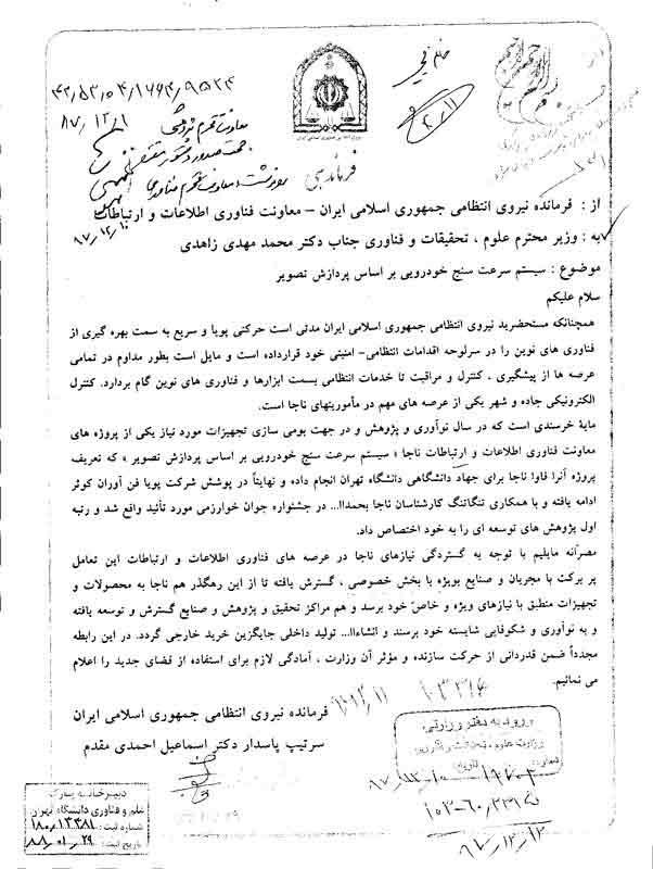 -نیروی-انتظامی-جمهوری-اسلامی-ایران